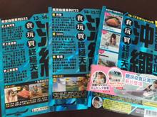 香港のガイドブックNo1
